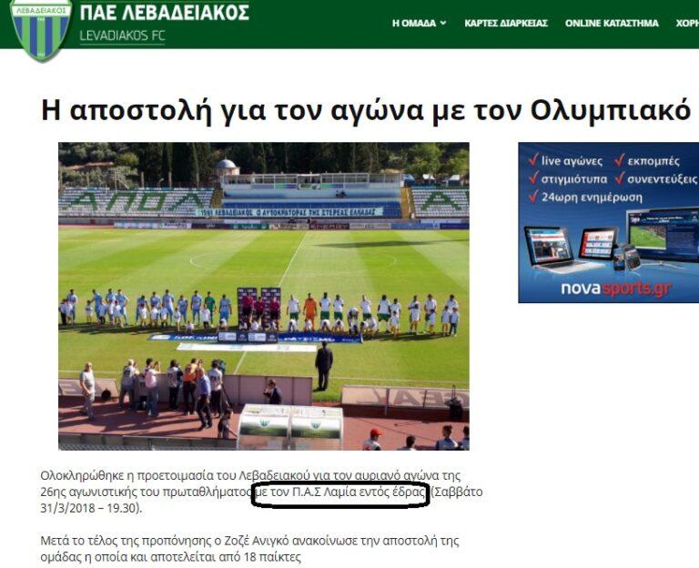 Μπέρδεψε τον Ολυμπιακό με τη Λαμία ο Λεβαδειακός (pic)