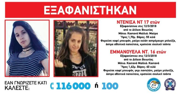 Βρέθηκαν τα ανήλικα κορίτσια που είχαν εξαφανιστεί από το Δήλεσι