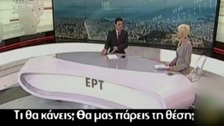 Μπηχτή… «φαρμάκι» από παρουσιαστή της ΕΡΤ σε δημοσιογράφο! (vid)