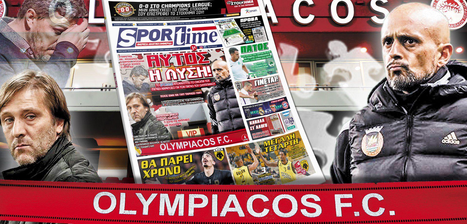 Μιγκέλ Καρντόσο για τον πάγκο του Ολυμπιακού - Sportime.GR