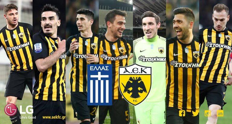 Επτά παίκτες της ΑΕΚ στην Εθνική