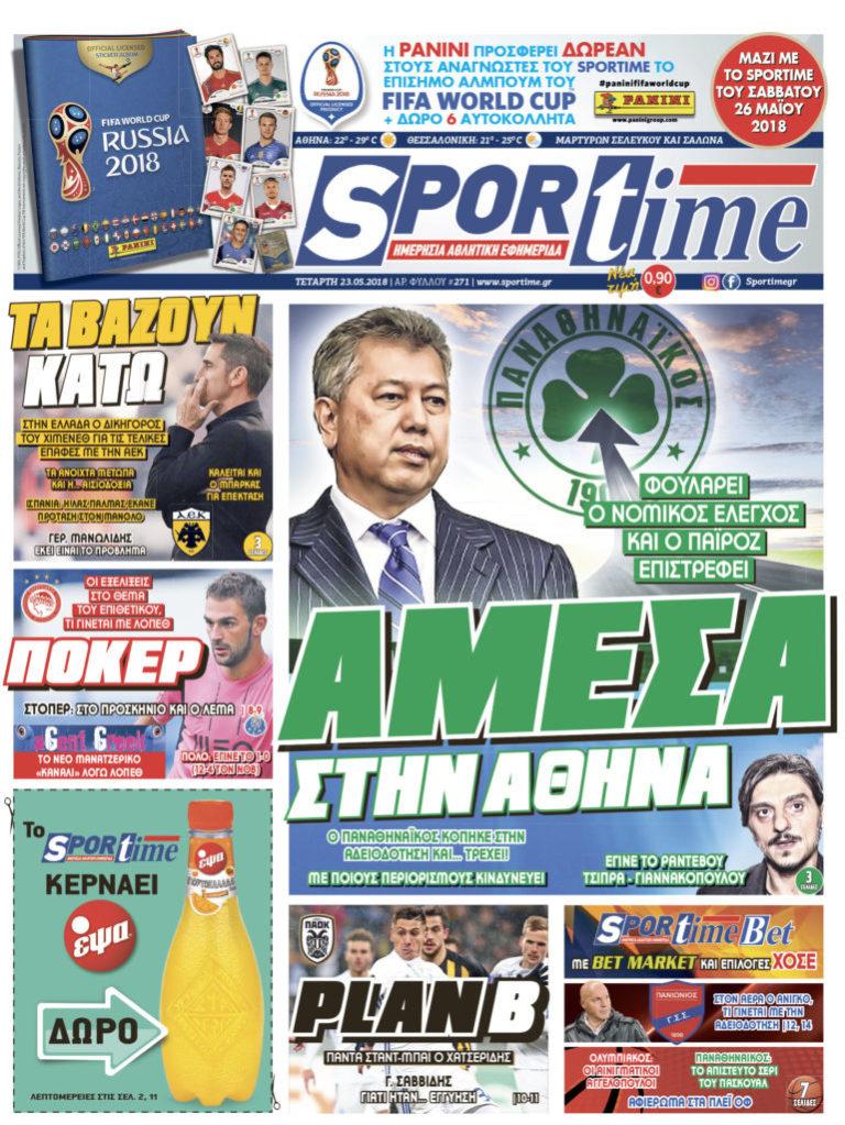 Διαβάστε σήμερα στο Sportime: Όλες τις λεπτομέρειες για τον ερχομό του Παϊρόζ στην Αθήνα