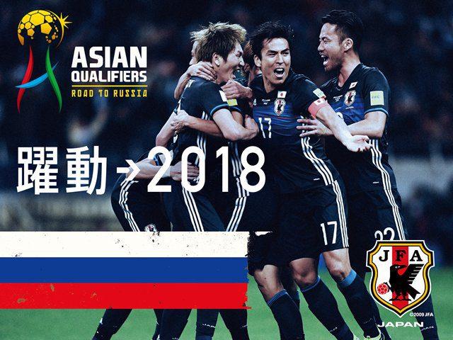 H προεπιλογή της Ιαπωνίας για το Παγκόσμιο Κύπελλο