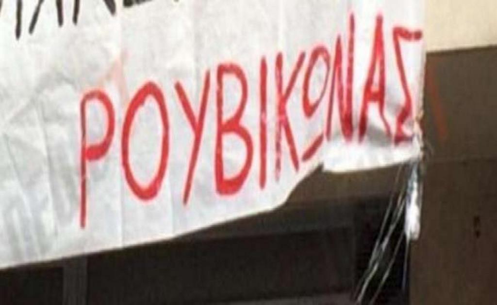 Ρουβίκωνας: Ποινική δίωξη κατά μέλους που απείλησε να κάψει τον ΣΚΑΪ