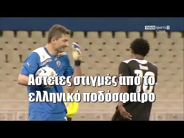Οι πιο αστείες στιγμές του ελληνικού ποδοσφαίρου! (vid)