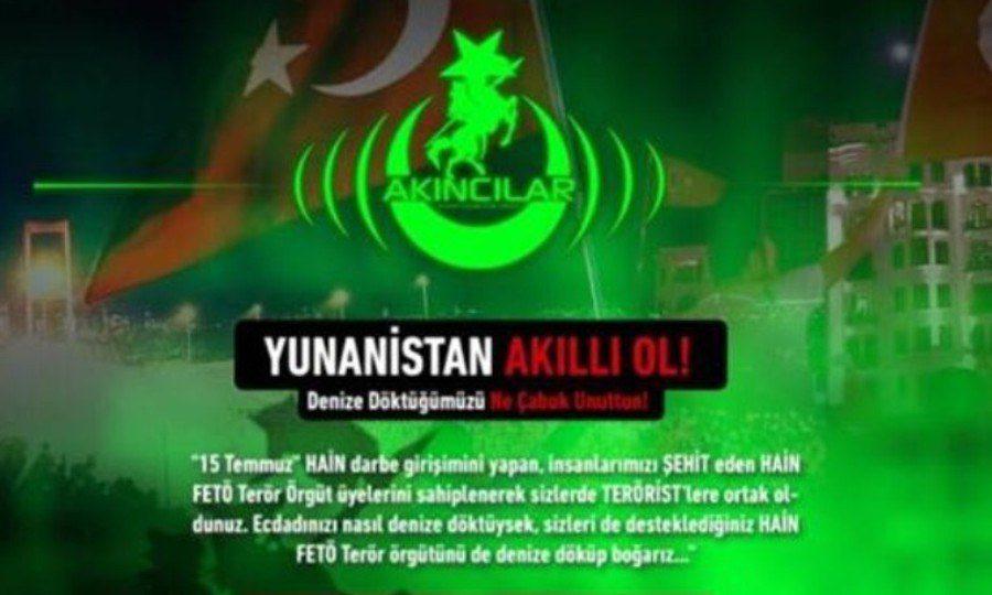 Τούρκοι χάκερς «χτύπησαν» την ιστοσελίδα της ομοσπονδίας χάντμπολ