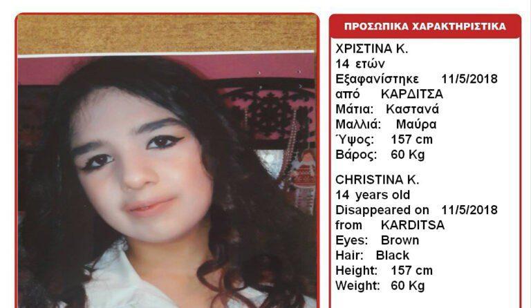 Εξαφανίστηκε 14χρονη από την Καρδίτσα