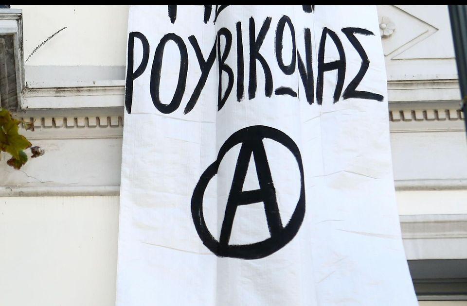 Ρουβίκωνας: Παρέμβαση της Εισαγγελίας Αθηνών για τις απειλές κατά ΣΚΑΪ