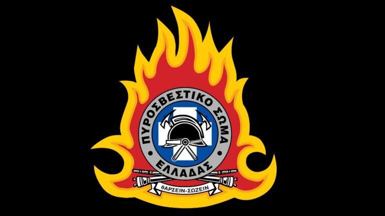 Η επίσημη ενημέρωση της Πυροσβεστικής