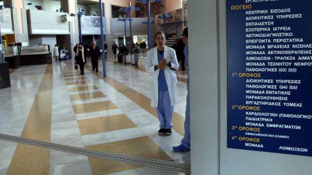 Οι κάμερες έπιασαν την ένοπλη ληστεία εντός του Νοσοκομείου Αττικόν (vid)