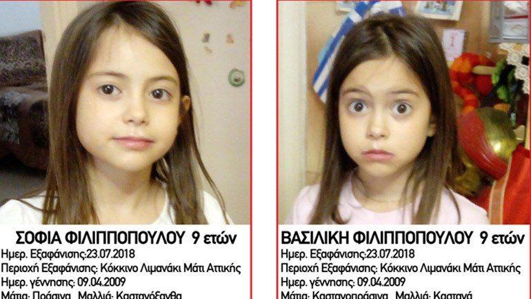 Τα δυο κοριτσάκια δεν είναι οι δίδυμες- Τι ανέφερε η ΕΛ.ΑΣ