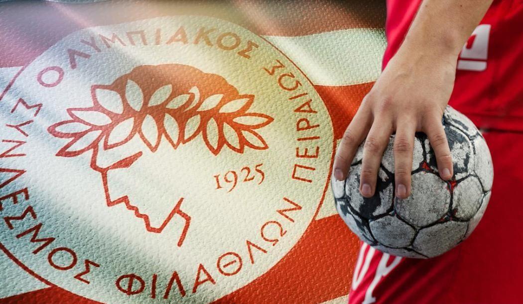 Επενδύει στο μέλλον ο Ολυμπιακός - Sportime.GR