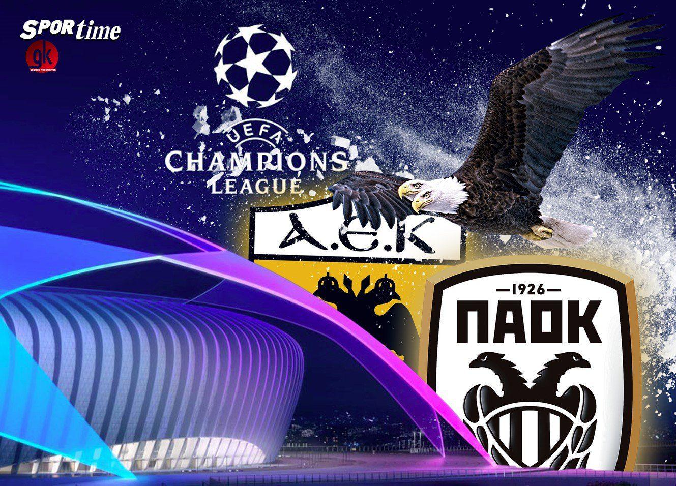 Τα γκρουπ δυναμικότητας ΑΕΚ- ΠΑΟΚ στους ομίλους του Champions League