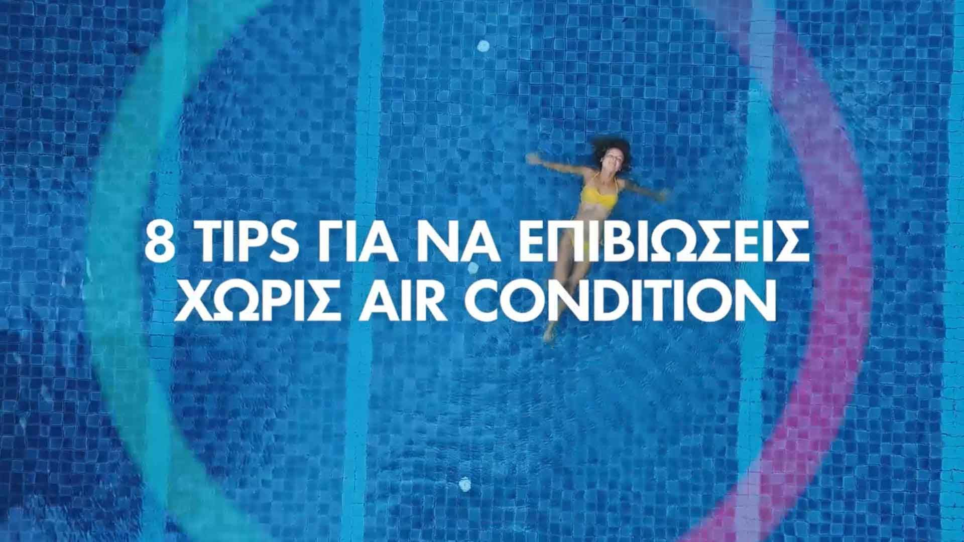 8 Tips για να επιβιώσεις χωρίς Air Condition