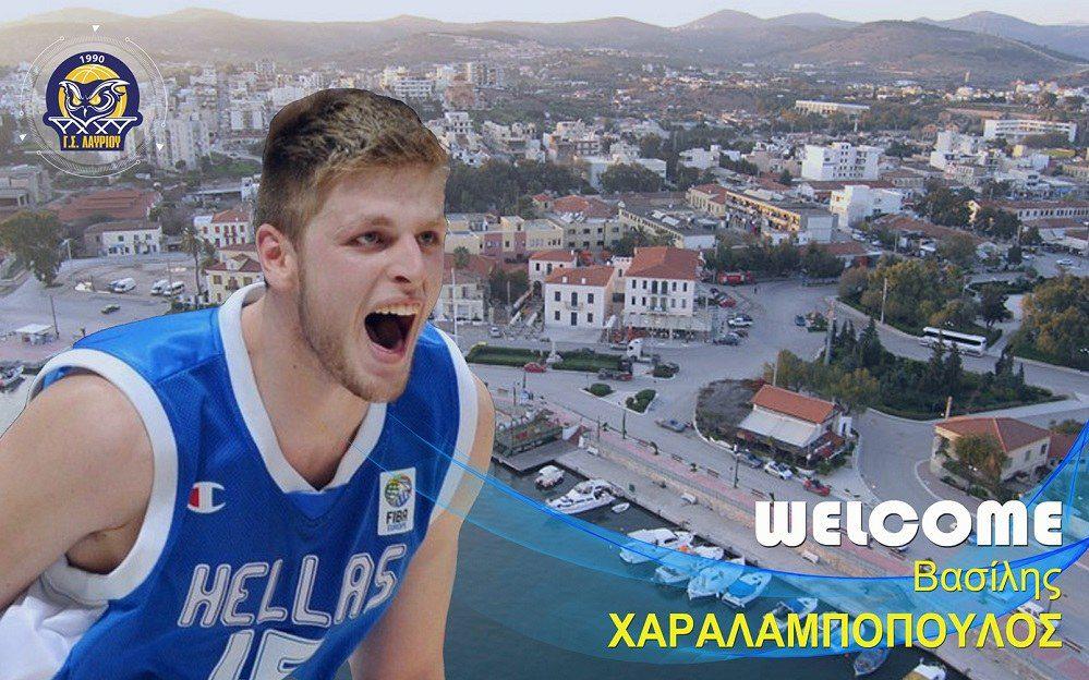 Επίσημα στο Λαύριο ο Χαραλαμπόπουλος - Sportime.GR