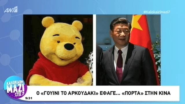 Απαγορεύτηκε ο Γουίνι το Αρκουδάκι λόγω… ομοιότητας με τον Πρόεδρο της Κίνας!