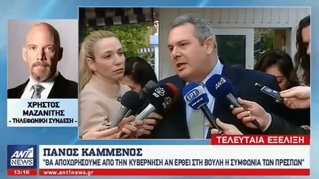 Καμμένος: θα αποχωρήσουμε από την Κυβέρνηση αν έρθει στη Βουλή η συμφωνία για το Σκοπιανό