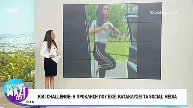 Kiki challenge: Η πρόκληση που έχει κατακλύσει τα social media