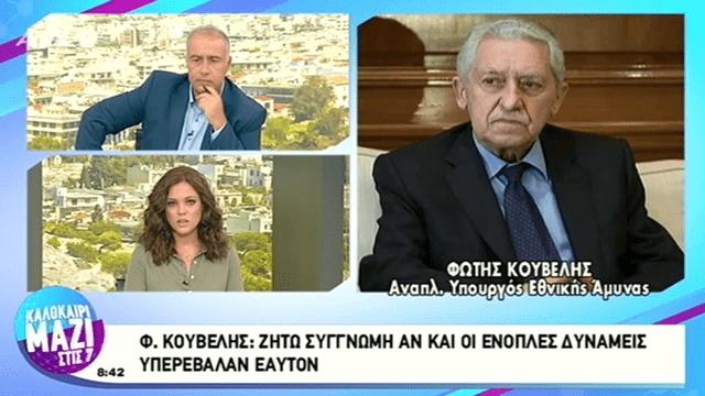 Φ. Κουβέλης: «Ζητώ συγγνώμη αν και οι ένοπλες δυνάμεις υπερέβαλαν εαυτόν»