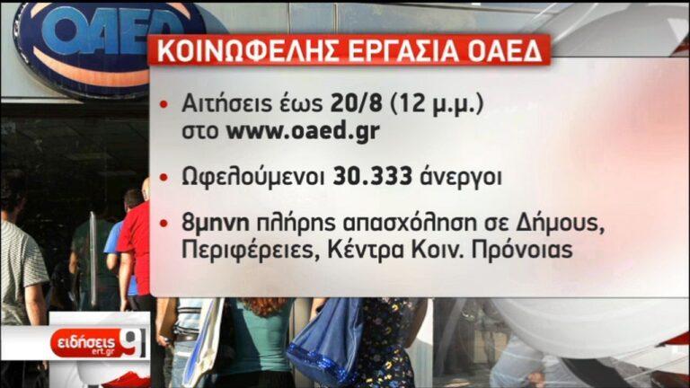 Πρόγραμμα κοινωφελούς εργασίας του ΟΑΕΔ – Kλείνει σήμερα η προθεσμία αιτήσεων