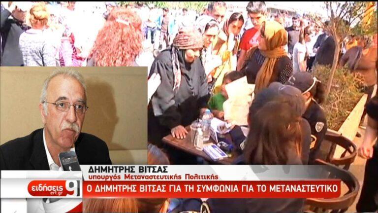 Συμφωνία Αθήνας-Βερολίνου για τους πρόσφυγες- Ο Δημήτρης Βίτσας στην ΕΡΤ