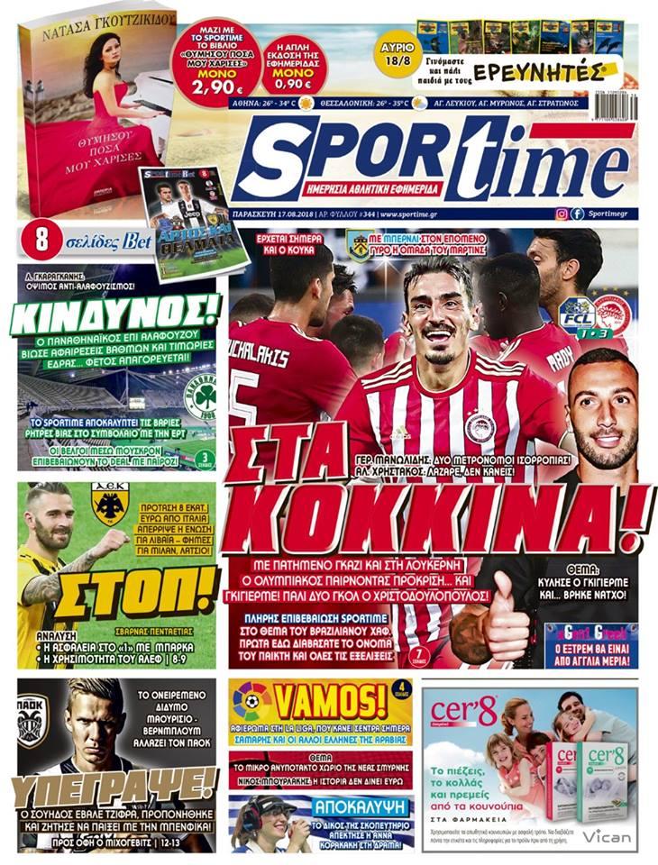 Διαβάστε σήμερα στο Sportime: «Στα κόκκινα!»