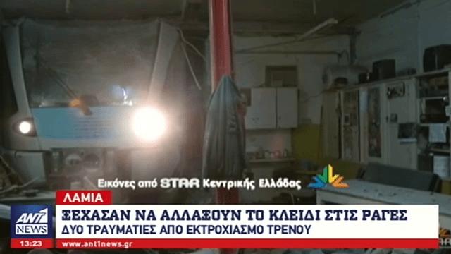 Εκτροχιάστηκε τρένο στη Λαμία (video)