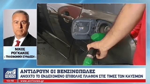 Έρχεται πλαφόν στην τιμή της βενζίνης;