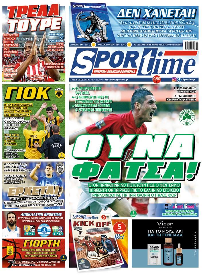 Διαβάστε σήμερα στο Sportime: «Ούνα φάτσα!»