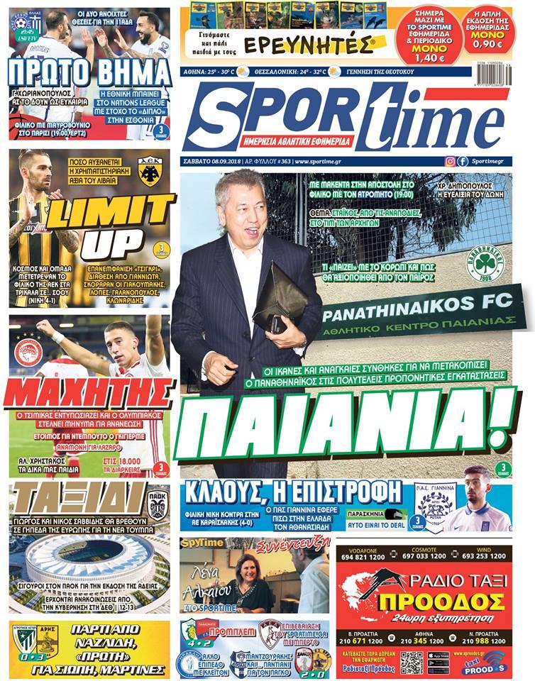 Διαβάστε σήμερα στο Sportime:«Παιανία!»