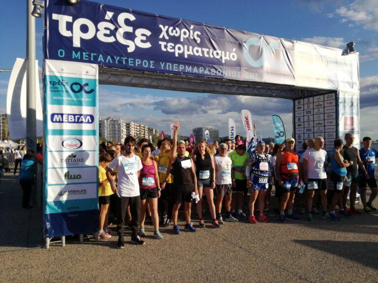 Άνοιξαν οι εγγραφές για το Τρέξε Χωρίς Τερματισμό