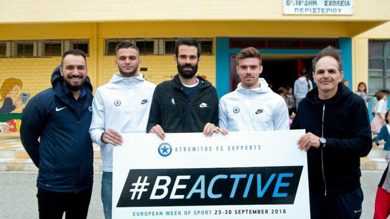 Ο Ατρόμητος στηρίζει την Ευρωπαϊκή Εβδομάδα Άθλησης