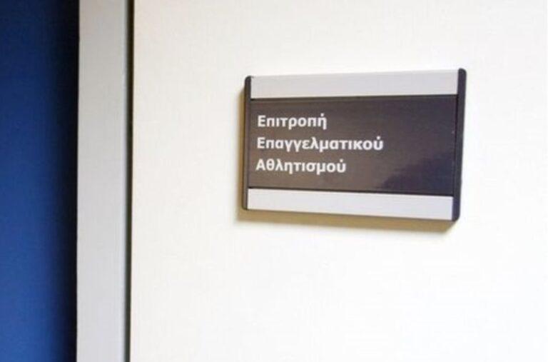 Αποφάσεις ΕΕΑ για Σπάρτη και Βόλο ΝΠΣ