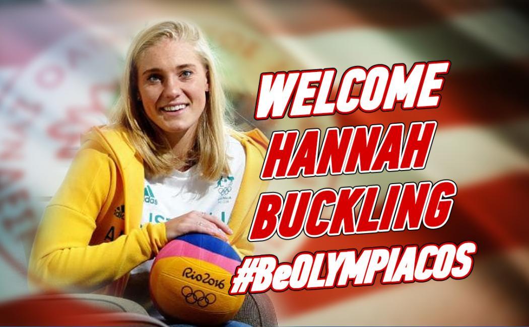 Η Χάνα Μπάκλινγκ στον Ολυμπιακό!