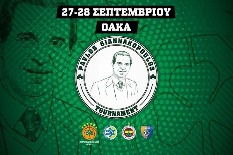 Το πρόγραμμα του τουρνουά «Παύλος Γιαννακόπουλος»