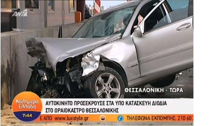 Θεσσαλονίκη: ΙΧ προσέκρουσε σε υπό κατασκευή σταθμό διοδίων (vid)