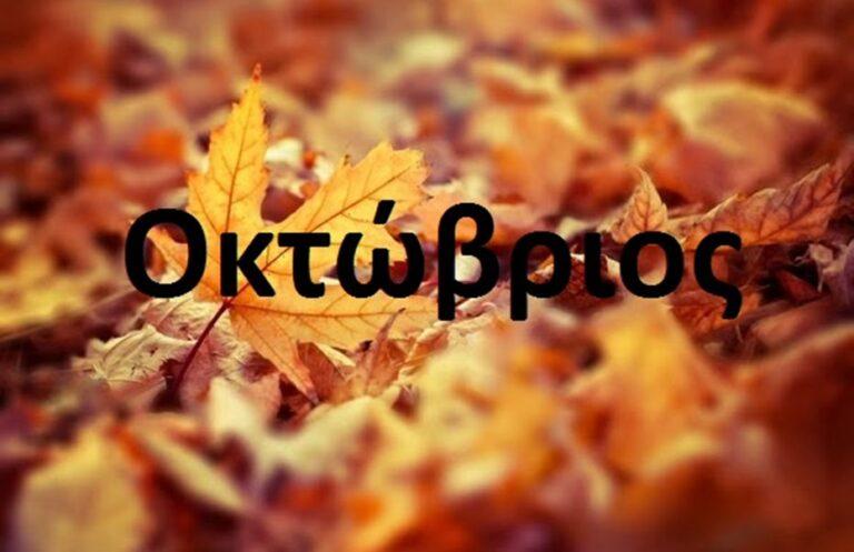 Αυτό το ήξερες;; Γιατί ο Οκτώβριος δεν έχει «μ»;