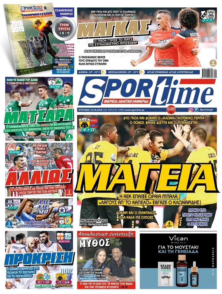 Διαβάστε σήμερα στο Sportime: «Μαγεία»