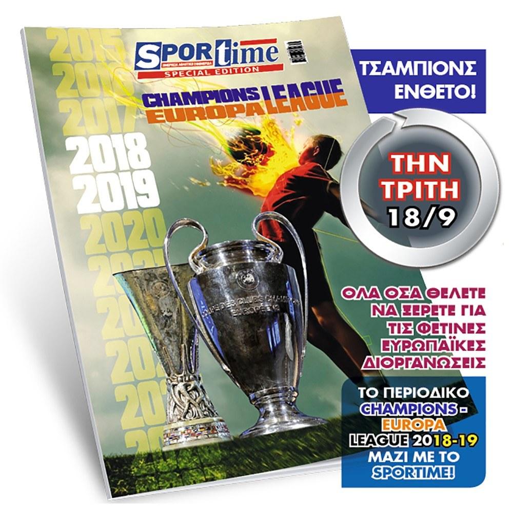 Στο Sportime της Τρίτης (18/9) το περιοδικό του Champions League και του Europa League