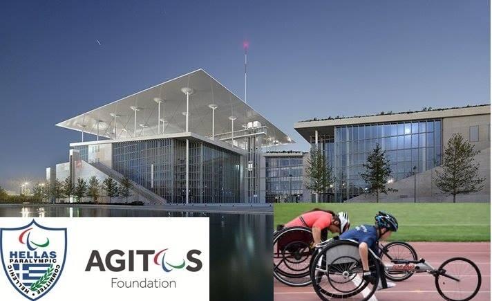Στο Ίδρυμα «Σταύρος Νιάρχος» η εκδήλωση «Ο Παραολυμπιακός Αθλητισμός Ενώνει – Para Sports Unite»