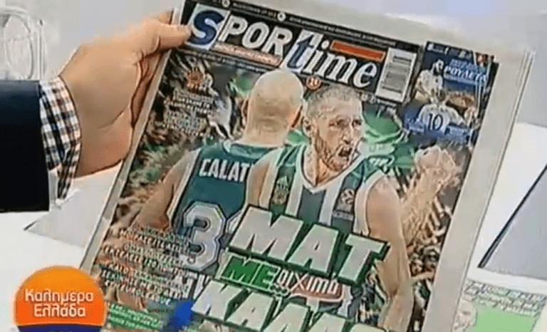 VIDEO: Τα πρωτοσέλιδα των αθλητικών και πολιτικών εφημερίδων (12/10)