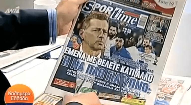 VIDEO: Τα πρωτοσέλιδα των αθλητικών και πολιτικών εφημερίδων (16/10)