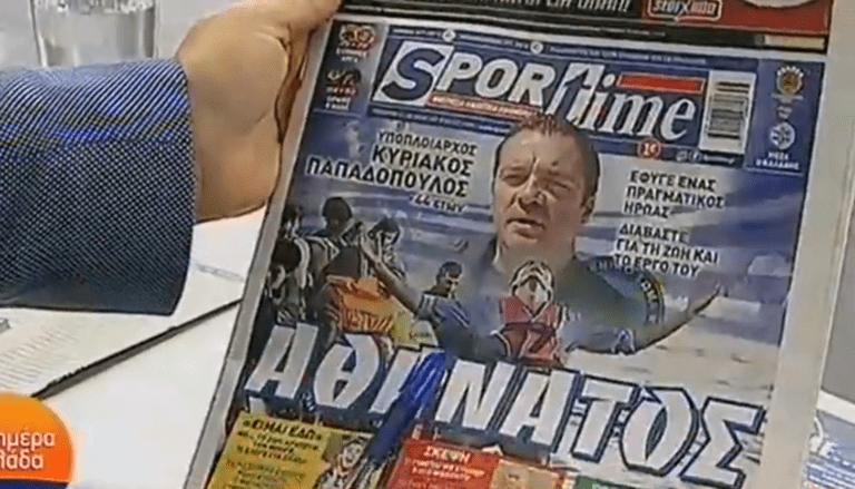 VIDEO: Τα πρωτοσέλιδα των αθλητικών και πολιτικών εφημερίδων (11/10)