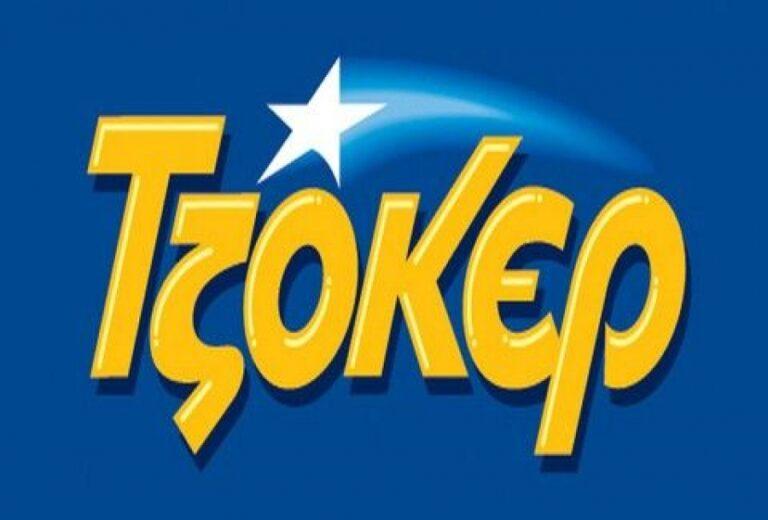 7,6 εκατ. ευρώ μοιράζει απόψε το ΤΖΟΚΕΡ