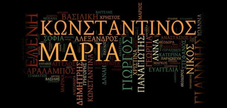 Ποια είναι τα πιο συνηθισμένα ονόματα στην Ελλάδα