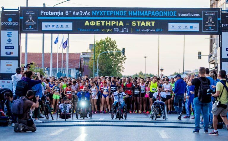 Νυχτερινός Ημιμαραθώνιος Θεσσαλονίκη