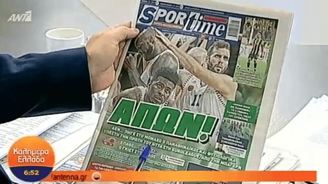 VIDEO: Τα πρωτοσέλιδα των αθλητικών και πολιτικών εφημερίδων (17/10)