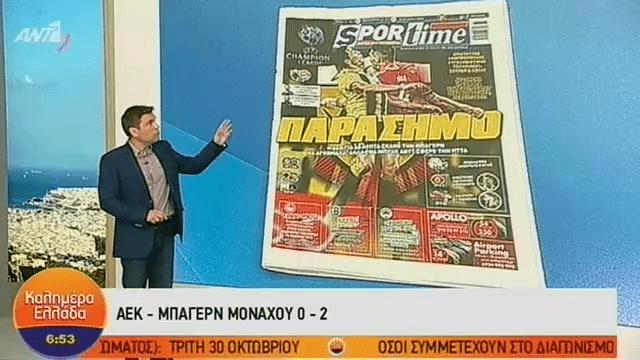 VIDEO: Τα πρωτοσέλιδα των αθλητικών και πολιτικών εφημερίδων (24/10)