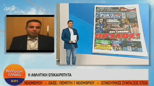 VIDEO: Τα πρωτοσέλιδα των αθλητικών και πολιτικών εφημερίδων (26/10)