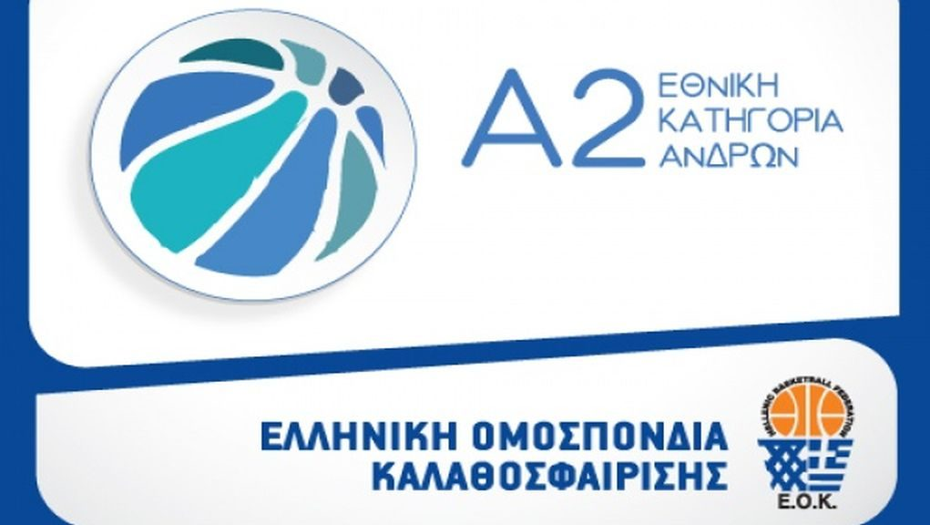 Αποτέλεσμα εικόνας για α2 μπασκετ